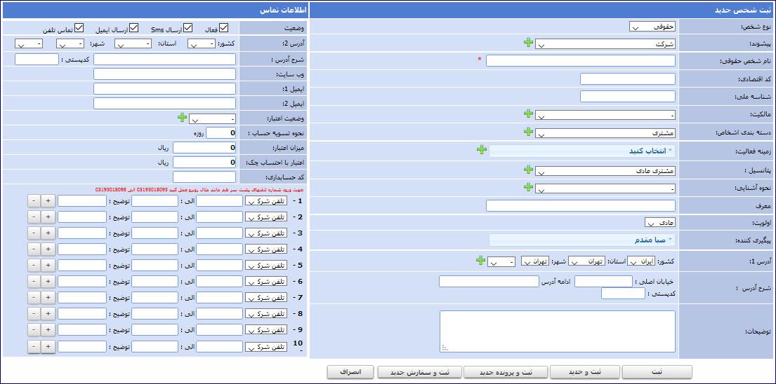 ثبت اطلاعات مشتری در نرم افزار فرادیس CRM