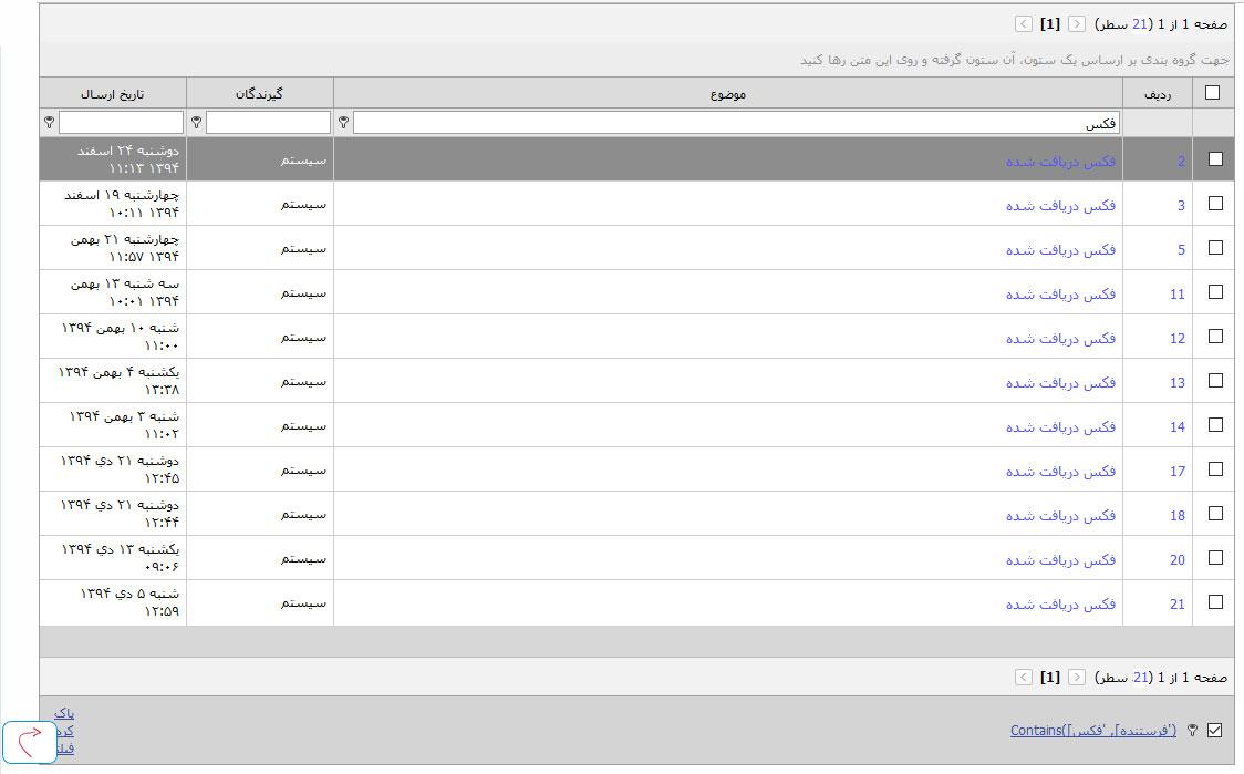 گزارشات  فاکس  دریافتی در نرم افزار فرادیس CRM