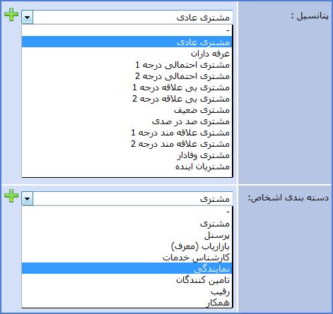 ایجاد دسته بندی های مختلف مشتریان در نرم افزار فرادیس CRM