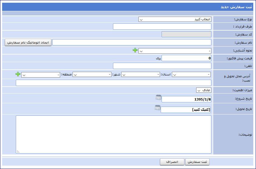ثبت سفارش  در نرم افزار فرادیس CRM