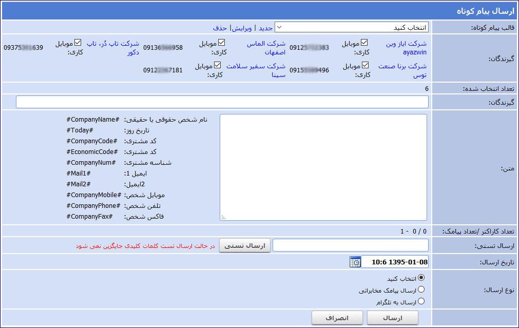 اتصال دستگاه مای فاکس در نرم افزار فرادیس CRM