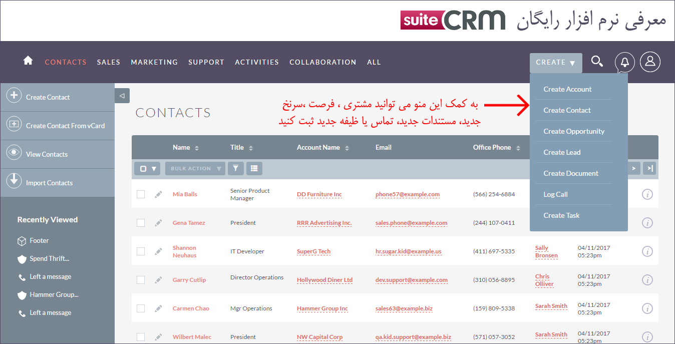SuiteCRM نرم افزار CRM رایگان