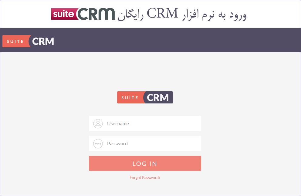 دمو رایگان نرم افزار CRM رایگان