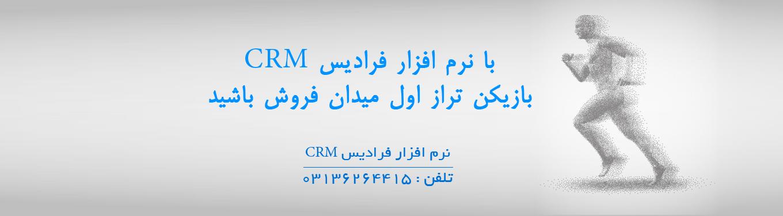 نرم افزار فرادیس CRM فروش