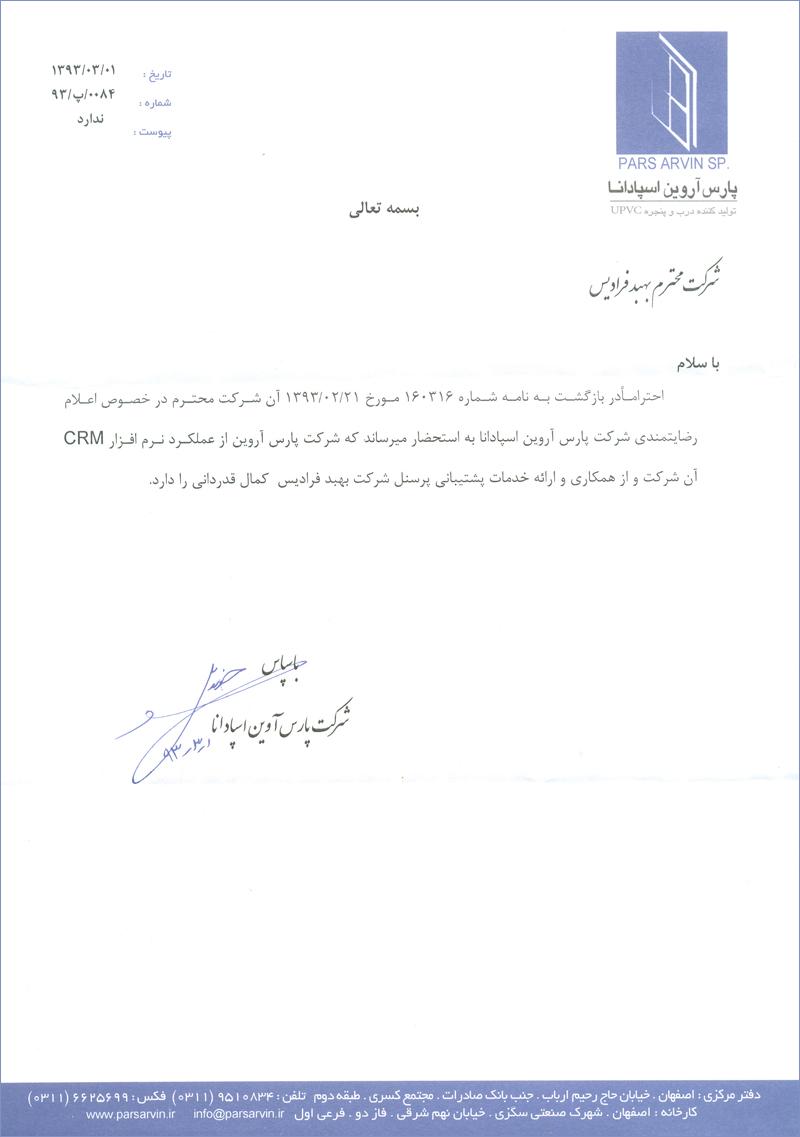رضایت نامه شرکت پارس آروین از نرم افزار فرادیس CRM