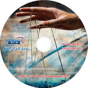 CD نرم افزار crm فرادیس