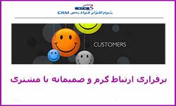 برقراری ارتباط گرم و صمیمانه با مشتری