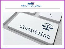 اهداف مدیریت شکایت