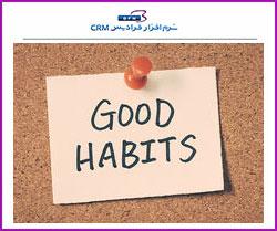 تقویت ده عادت خوب در خدمات دهی