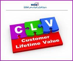 ارزش دوره عمر مشتری و ضرورت حفظ مشتری