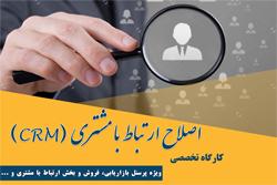 کارگاه تخصصی اصلاح ارتباط با مشتریان