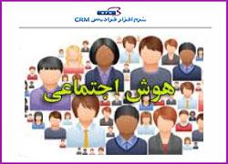 هوش اجتماعی کارکنان