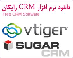 نرم افزار CRM رایگان